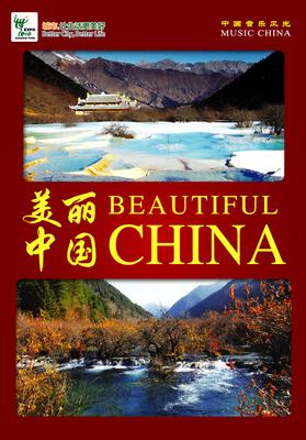 美丽中国-彩云追月(1dvd)图片