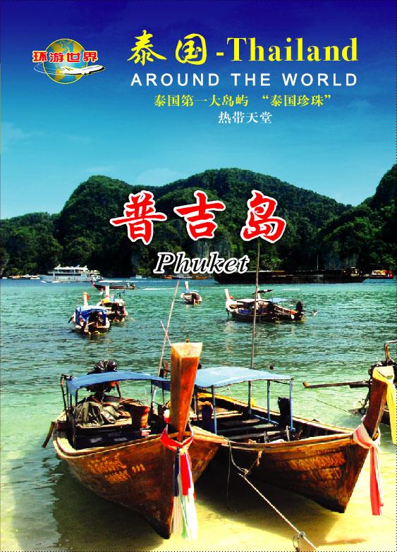 泰国—普吉岛 - 上海丽声影音有限公司